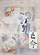 surrealism art,mixed media artwork,Exile: Fukushima